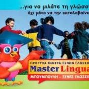 Masterlingua - Boubouli