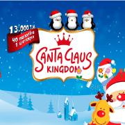 Εκδρομή Δεκεμβρίου SANTA CLAUS KINGDOM